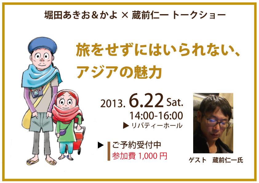 蔵前仁一氏トークショー for-iPad